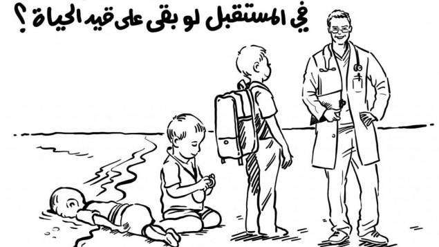 رسم كاريكاتور نشرته المرلكة رانيا على حسابها في الفيس بوك ردا على رسم نشرته صحيفة شارلي ايبدو يصور الطفل اللاجئ الذي توفي غرقا إيلان كردي كمتحرش جنسيا (Facebook)