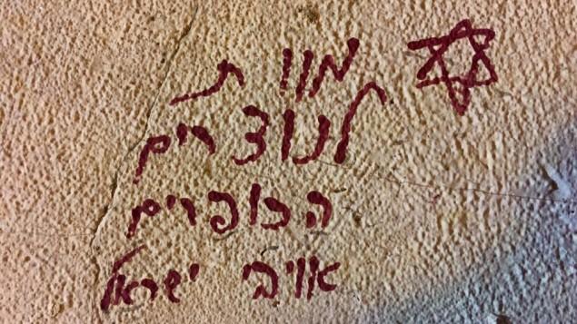 شعارات معادية للمسيحيين على جدران كنيسة رقاد السيدة العذراء كُتب فيها 'الموت للمسيحيين الكفرة، أعداء إسرائيل'، 17 يناير، 2016. (كنيسة رقاد السيدة العذراء)