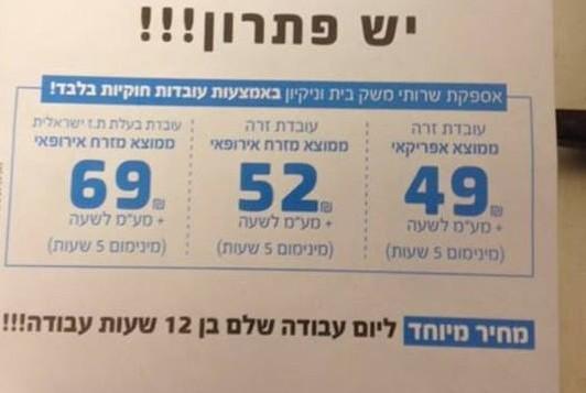 صورة من اعلان دعائي فيه اشعار مختلفة لعمال حسب العرقية، 7 فبراير 2016 (Facebook/Tal Schneider)