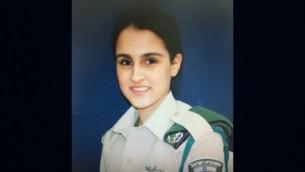 شرطية حرس الحدود هدار كوهين (19 عاما) التي قُتلت في هجوم نفذه فلسطينيون بالقرب من باب العامود خارج البلدة القديمة في مدينة القدس في 3 فبراير، 2016. (شرطة إسرائيل)
