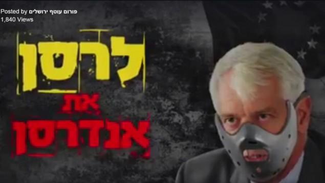 لقطة شاشة من فيديو أنتجته مجموعة إستيطانية ضد سفير الإتحاد الأوروبي لدى إسرائيل، لارس فابورغ أندرسن، يظهر السفير بقناع هنيبال ليكتر. (لقطة شاشة من Facebook)