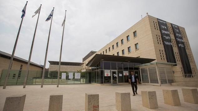 صورة توضيحية: وزارة الخارجية الإسرائيلية في القدس. (Yonatan Sindel/Flash90)