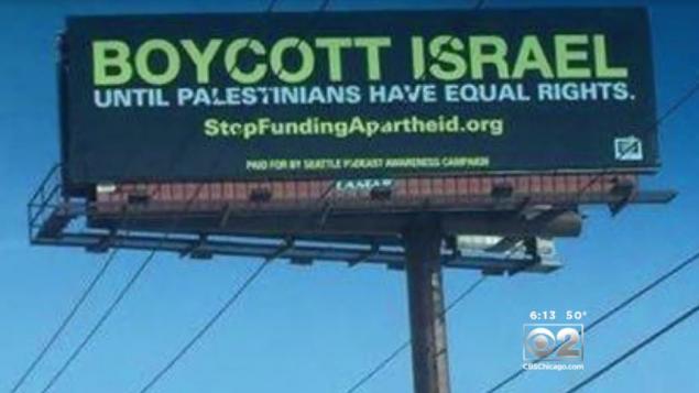 لافتة مكتوب عليها 'قاطع اسرائيل' بالقرب من مطار شيكاغو في الولايات المتحدة (screen capture: CBS)