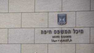 مبنى المحكمة المركزية في حيفا. (Avishag Shaar Yeshuv/Flash90)