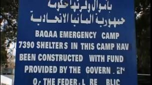 لافتة عند مدخل مخيم البقعة للاجئين الفلسطينيين، شمال عمال (YouTube/StonyRunProductions)
