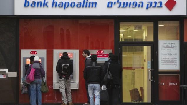 صراف آلي في بنك هبوعليم (Yonatan Sindel/Flash90)
