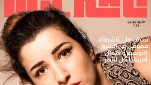 جزء من صورة غلاف عدد مايو/يونيو 2016 لمجلة 'ماي كالي' الأردنية، التي تظهر عليها لاعبة فنون القتال الأردنية يارا قاقيش.