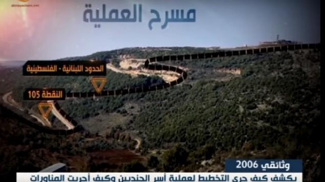 لقطة شاشة من مقطع دعائي لسلسلة وثائقية من ثلاثة أجزاء تبثها قناة 'الميادين' حول إستعدادت حزب الله للهجوم الذي نفذته المنظمة الشيعية في الأراضي الإسرائيلية في عام 2006 والذي أدى إلى إندلاع حرب لبنان الثانية. (al-Mayadeen/YouTube)