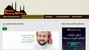 """لقطة شاشة من موقع """"Halal Binary Options"""" الذي يسوق لمنصات تداول مزيفة بخيارات ثنائية """"إسلامية""""."""