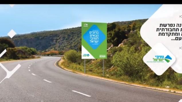 """لقطة شاشة من فيديو لشركة """"نتيفي إسرائيل""""، يظهر فيه شعار الشركة. (لقطة شاشة: YouTube)"""