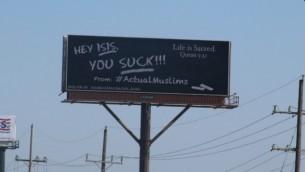 لافتة في شيكاغو ضمن حملة إعلانية لمنظمة 'ساوند فيجين' الإسلامية الأمريكية. (Courtesy Sound Vision)