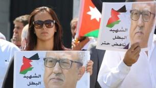 متظاهرون يحملون صورة الكاتب الاردني ناهض حتر