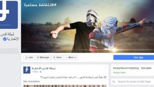 شبكة القدس الإخبارية  (Screen capture: Facebook)