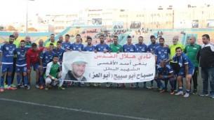 فريق هلال القدس الفلسطيني لكرة القدم مع لافتة تشيد بالمعتدي الفلسطيني مصباح ابو صبيح الذي قتل شخصين في القدس في 9 اكتوبر 2016 (Facebook)