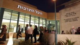 المركز الثقافي في مستوطنة كريات أربع في حفل الإفتتاح في 19 سبتمبر، 2011. (Miriam Alster/FLASH90)