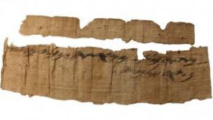 مخطوطة بدرية يعود تاريخها إلى حوالي 2,700 عام من فترة الهيكل الأول تحمل كلمة 'القدس' باللغة العبرية