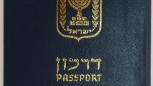 صورة توضيحية لجواز سفر إسرائيلي (Flash90)