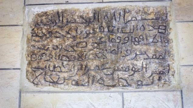 النقش الذي يعود تاريخه إلى القرن التاسع أو العاشر في المسجد العمري في نوبا. (Assaf Avraham)