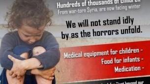 """إعلان من الحملة الشعبية الإسرائيلية """"ما وراء حدودنا""""، التي تهدف إلى تزيد السوريين الذين يعانون من الحرب الأهلية في بلادهم بالمساعدات. (Credit: courtesy)"""