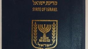 جواز سفر إسرائيلي (photo credit: Flash90)