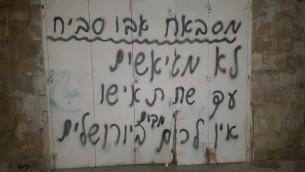 عبارات عربية تم العثور عليها على جدران القدس القديمة تشيد بالهجمات ضد اسرائيليين، 9 يناير 2017 (Courtesy of Israel Police Spokeswoman)