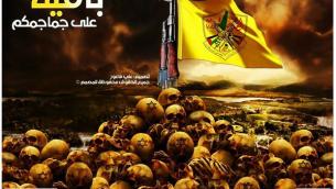صورة نُشرت على الصفحة الرسمية لحركة فتح لكومة من الجماجم وُضع عليها نجمات داوود.(screen capture: Facebook)