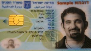 نموذج لبطاقة هوية بيومترية (photo credit: Lior Mizrahi/Flash 90)