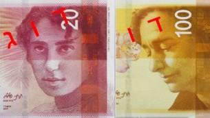 رتحيل بلوفشتين (يسار) وليئا غولدبرغ على اوراق ال20 و100 شيكل الجديدة (Courtesy of the Bank of Israel)