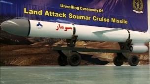 الكشف عن صاروخ 'سومار' في مارس 2015. (YouTube screenshot)