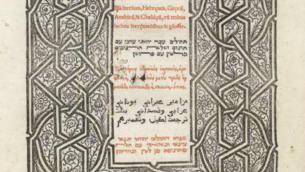 صفحة العنوان لسفر المزامير متعدد اللغات من جنوة. (courtesy of Kestenbaum & Co)