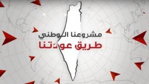 شعار الموقع الإلكتروني للمؤتمر الشعبي لفلسطينيي الخارج، المدعوم من حركة حماس، والذي عُقد في إسطنبول في 25-26 فبراير، 2016.(Screen capture)