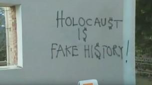 غرافيتي معاد للسامية تم رسمه على جدار كنيس تابع للتيار الإصلاحي في مدينة سياتل الأمريكية، مارس 2017. ()(YouTube screenshot)