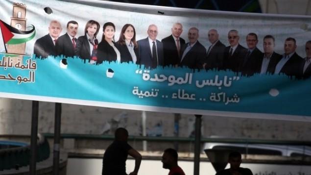 لافتة عليها دعاية انتخابية قبل الانتخابات البلدية في نابلس، 10 مايو 2017 (AFP/Jaafar Ashtiyeh)