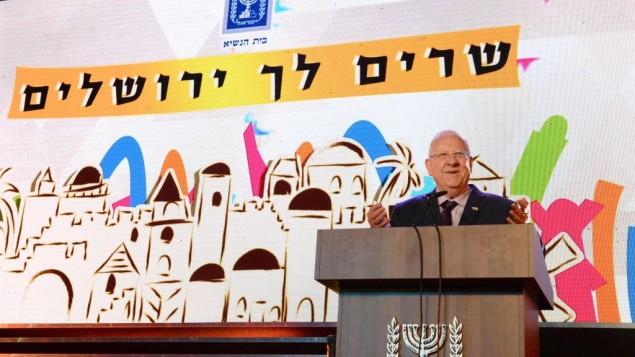 الرئيس رؤوفين ريفلين  يستضيف حفل 'الغناء  للقدس' في مقر إقامة رئيس الدولة بمناسبة 'يوم القدس'، احتفالا بمرور 50 عاما على توحيد إسرائيل للمدينة، 23 مايو، 2017. (Mark Neyman/GPO)