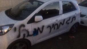 سيارة كتب عليها عبارة 'تدفيع ثمن اداري' في هجوم كراهية في القدس، 9 مايو 2017 (Israel Police Spokesperson)