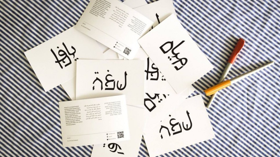 هل يمكنك قراءة هذه الكلمات؟ 'العربرية' من صفحة ليرون لافي توركنيخ على فيسبوك.