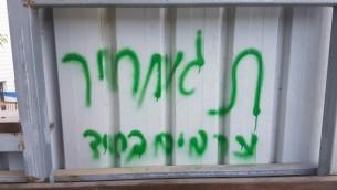 عبارتا 'العرب إلى الخارج' و'دفع الثمن' كُتبتا على جدار في قرية أبو غوش العربية، القريبة من القدس، 9 يونيو، 2016. (photo credit: Israel Police)