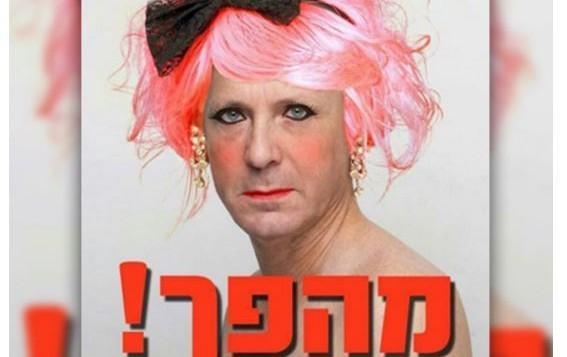 إعلان حملة وضعه حزب الليكود يصور رئيس الاتحاد الصهيوني يتسحاق هرتسوغ كمحب للملابس النسائية. (Screen capture/Channel 2)