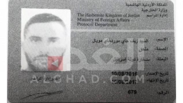 صورة نشرتها صحيفة 'الغد' الأردنية لبطاقة الهوية الدبلوماسية لحارس الأمن الإسرائيلي زيف مويال (Courtesy)
