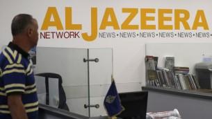 مكتب قناة الجزيرة في القدس، 31 يوليو 2017 (AFP PHOTO / AHMAD GHARABLI)