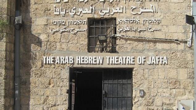 المسرح العربي العبري يافا، 28 أكتوبر 2011. (CC BY-SA Itzuvit, Wikimedia commons)