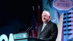 الرئيس رؤوفن ريفلين يتحدث امام مؤتمر الجمعية العامة للاتحادات اليهودية في أمريكا الشمالية، 14 نوفمبر 2017. Mark Neyman/GPO