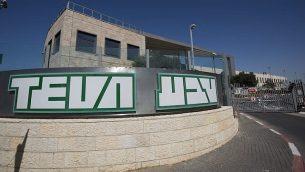 """مكاتب شركة """"طيفع"""" الإسرائيلية للأدوية في القدس.  (Yonatan Sindel/Flash90)"""