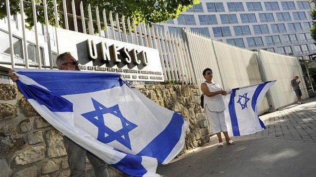يهود فرنسيون يحملون اعلام اسرائيلية خلال مظاهرة امام مقر اليونسكو في باريس، 17 يوليو 2017 (Serge Attal/Flash90)