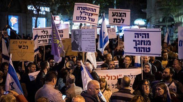اسرائيليون يحملون لافتات خلال مظاهرة ضد الفساد في ساحة صهيون في القدس، 23 ديسمبر 2017 (Hadas Parush/Flash90)