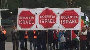 تظاهرة مؤيدة للفلسطينين ومناهضة لإسرائيل مدينة غوتنبرغ السودية في عام 2015. على اللافتات كُتب بالسويدية 'قاطعوا إسرائيل'. (Marianne Pleen Schreiber)