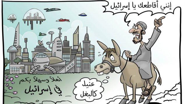 رسم كرتون نشرته وزارة الخارجية الإسرائيلية ضد مقاطعة اسرائيل (Arabic Facebook of Israel's foreign ministry)