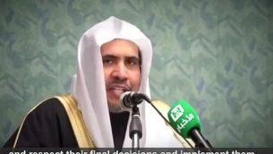 الدكتور محمد العيسى الأمين العام لرابطة العالم الإسلامي في السعودية.  (YouTube screenshot)