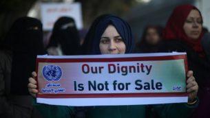 نساء فلسطينيات يتظاهرن في غزة ضد تجميد الولايات المتحدة لتمويل الأونروا، 29 يناير 2018 (MOHAMMED ABED / AFP)