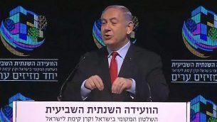 رئيس الوزراء بينيامين نتنياهو يلقي بكامة في مؤتمر نُظم في تل أبيب، 14 فبراير، 2018. (لقطة شاشة: Hadashot)